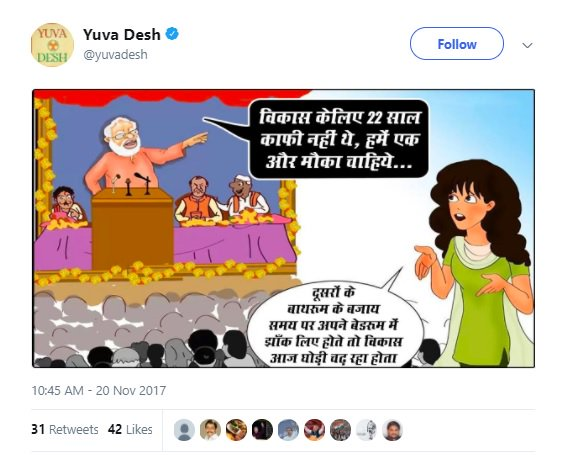 Another derogatory tweet by Yuva Desh which was posted on November 20, has not been deleted yet