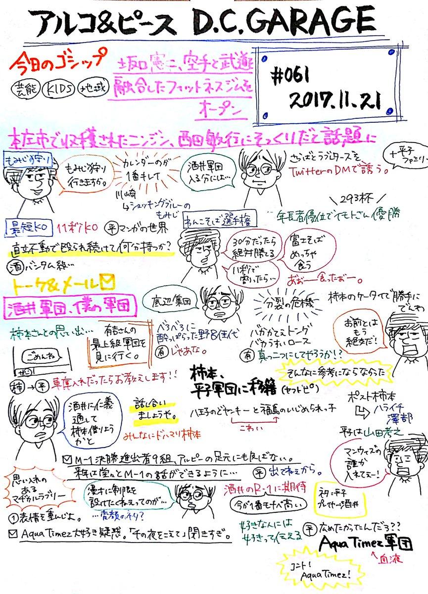 RT @yumion_AP: 柿本さん、平子軍団に電撃移籍のまとめです!好きな人には好きって伝えるんだ〜〜 #アルピーdcg...