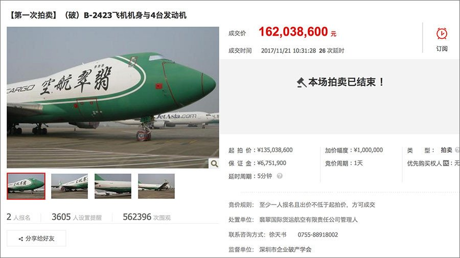 You can buy almost anything online in China...even a jumbo jet
