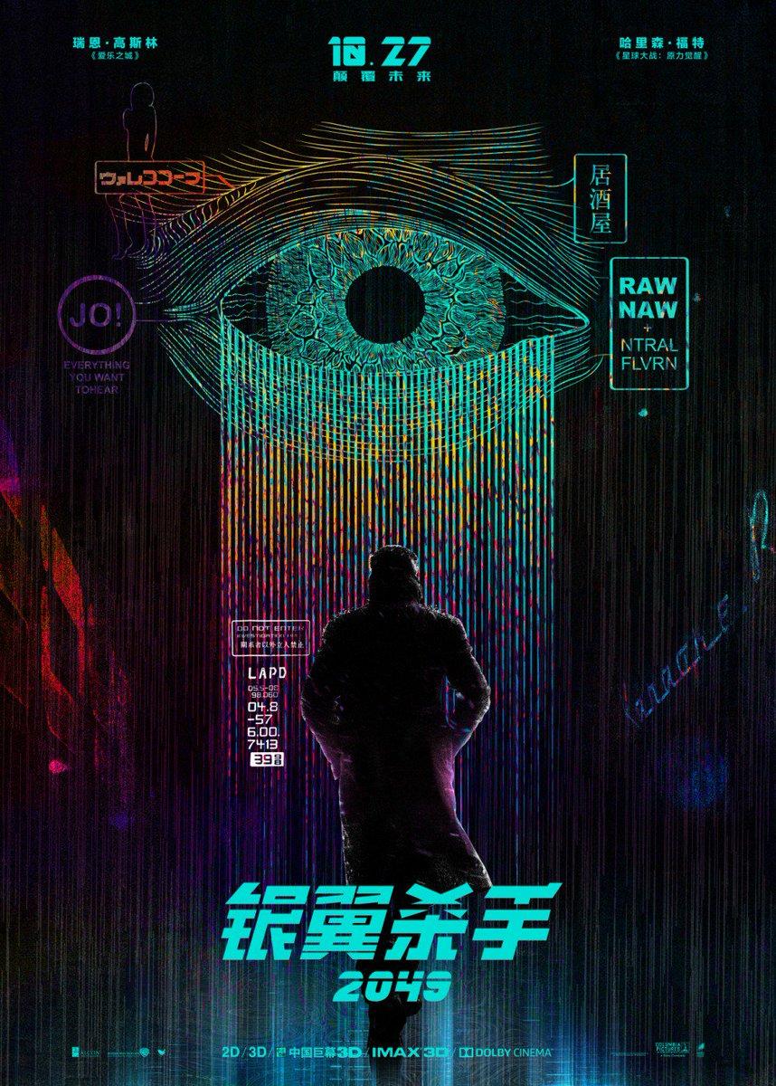 Muy bueno este poster asiático blade runner 2049