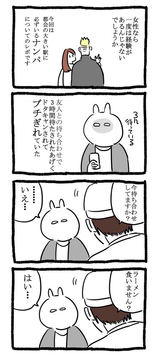 わたしの恋愛レポ漫画「ナンパ編」