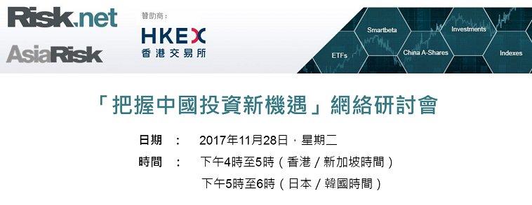 香港交易所將於11月28日贊助「把握中國投資新機遇」網絡研討會,深入討論交易所買賣基金如何在中國A股納入MSCI及中國一帶一路戰略下為投資者帶來新的投資機會。按此登記:https://t.co/Mr5zfKW4or https://t.co/tGwbvMoXaG