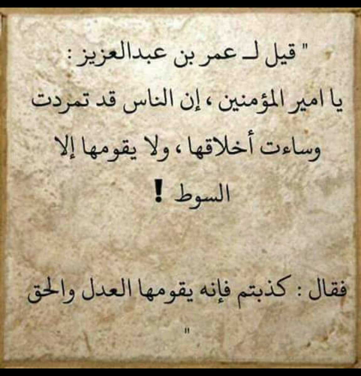 RT @304Walas9: #مقابله_محمد_بن_سلمان #محمد_بن_سلمان #بن_سلمان  -  Corruption fighter https://t.co/zThFS25eHV