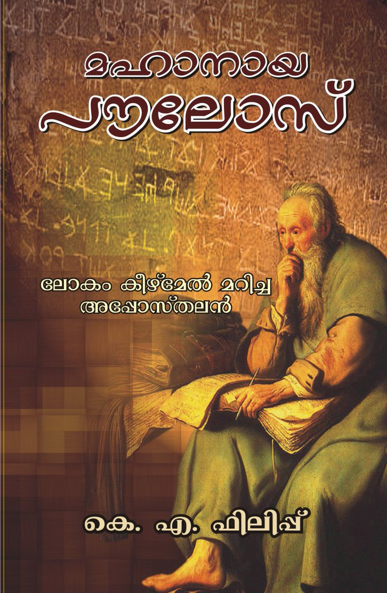 test Twitter Media - An authentic and detailed study on the life of Paul in Malayalam language. https://t.co/FlDLpz0uJq