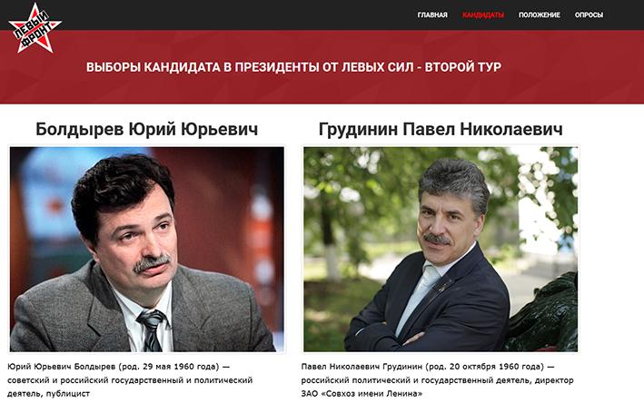 Юрий Болдырев – кандидат в президенты 2018 | предвыборная программа