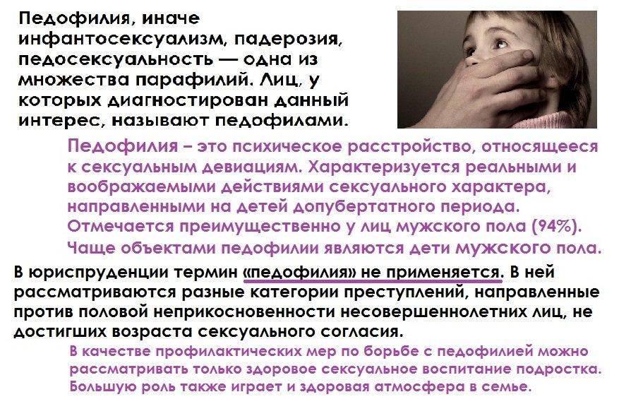 Секс Рассказы Педофил