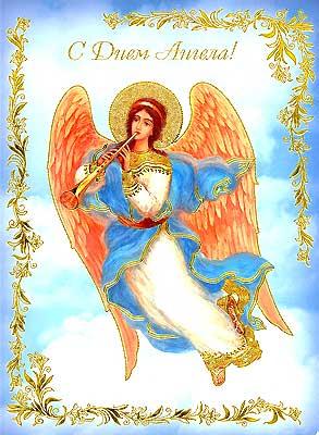 Поздравления архиерею с днем ангела