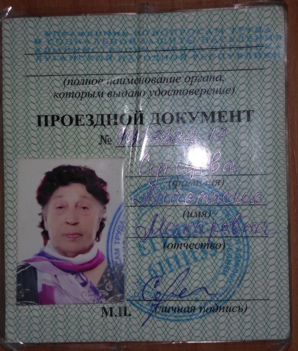 Проездной документ на ребенка фото