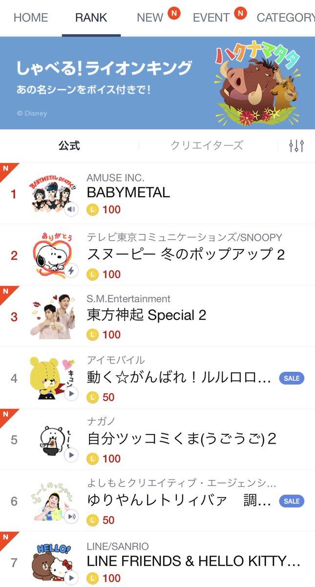 #BABYMETAL 「うたんぷ」本日発売!! 現在 #LINE 公式スタンプショップ第1位DEATH!!LINE STORE→https;//t...