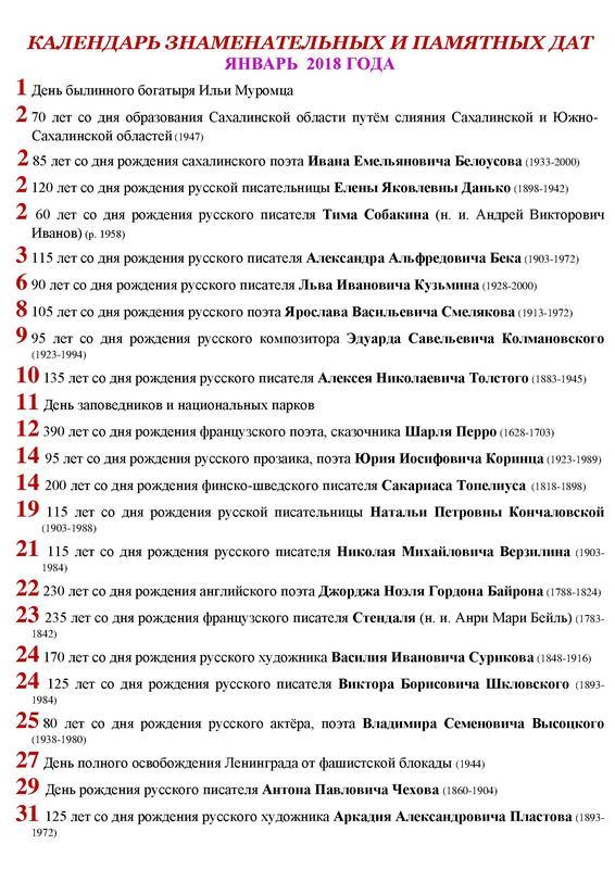 Знаменательные даты в России в 2018 году