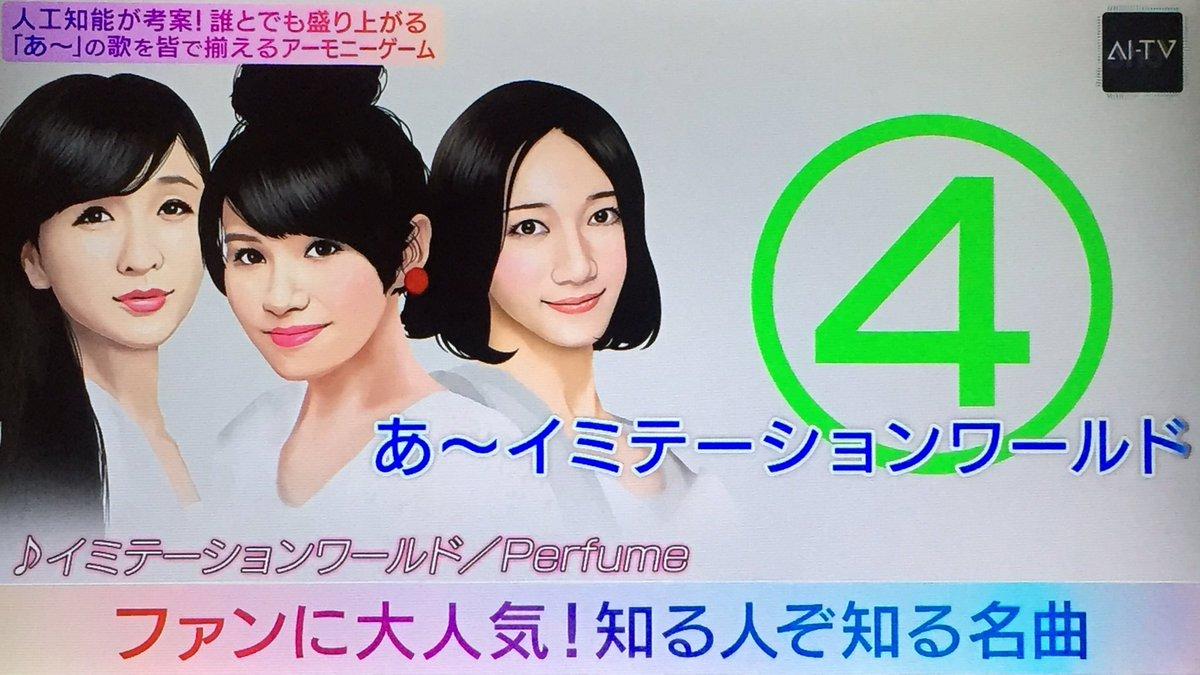 【テクノポップユニット】Perfume 3353【当落で阿鼻叫喚】YouTube動画>8本 ->画像>88枚