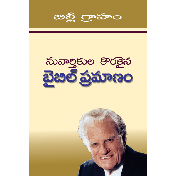 test Twitter Media - Telugu translation of the book 'Biblical Standards for Evangelists'. Dr. Graham sets out the standard for Evangelists that was formulated during the Amsterdam Conference in 1983. In this book he explains each of these 15 standards for those who 'do the work of an evangelist'. https://t.co/hWVNkAmjNl