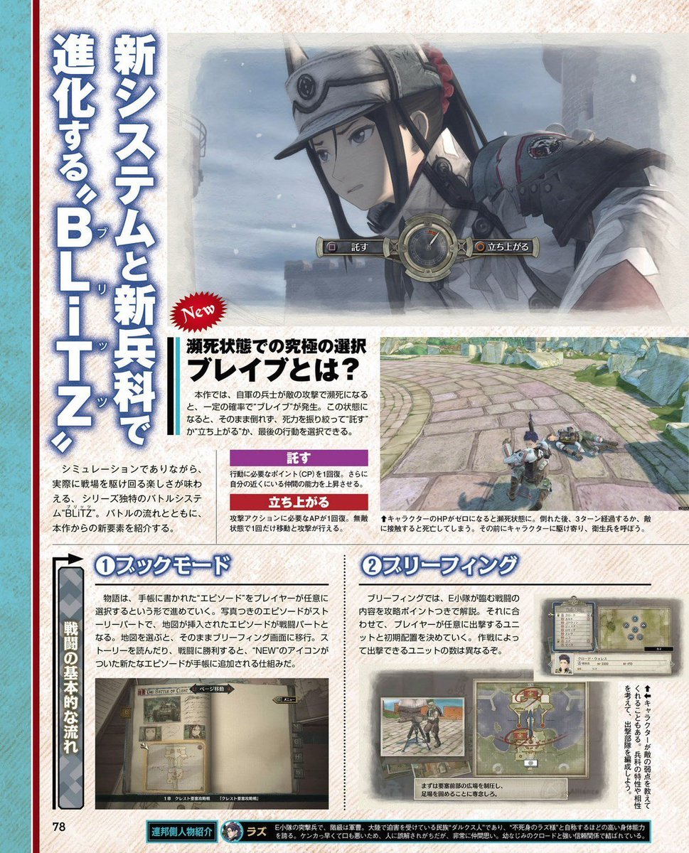 Scans de Valkyria Chronicles 4 https://t.co/WvFPkWNc6s https://t.co/APvbZ6PHfU