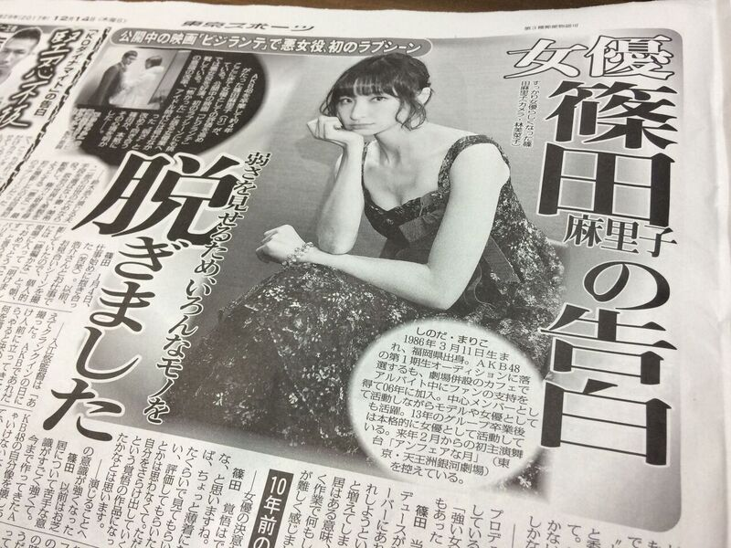 【AKB卒業生】篠田麻里子応援スレ Part660YouTube動画>11本 ->画像>431枚