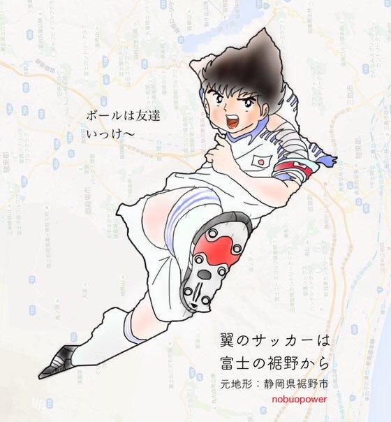 キャラクター地図はめ絵 静岡県裾野市の地形にキャプテン翼君をはめ絵してみた。ボールは友達〜。 やっぱ静岡は翼くん発祥の地や。 #裾野市 #静岡県 #キャプテン翼 #アート #イラスト
