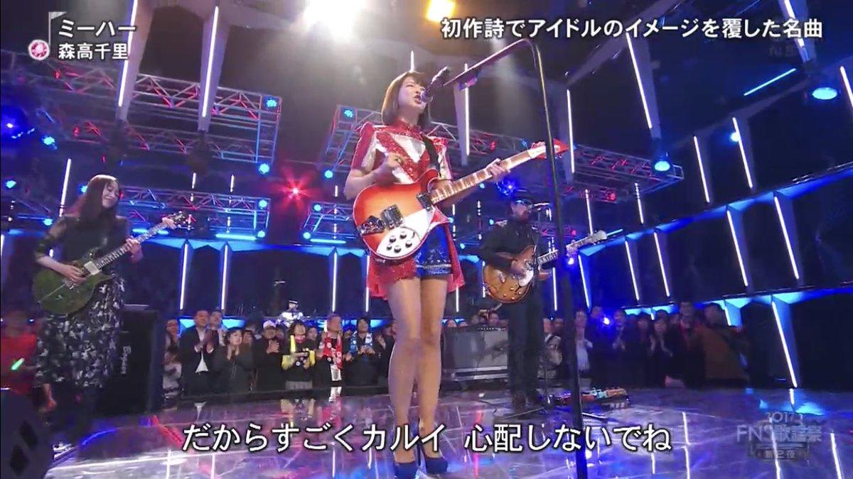 歌手の森高千里(48歳)が、12月13日に放送された「2017 FNS歌謡祭 第2夜」(フジテレビ系)に出演。番組の大トリで、生脚を大胆に、