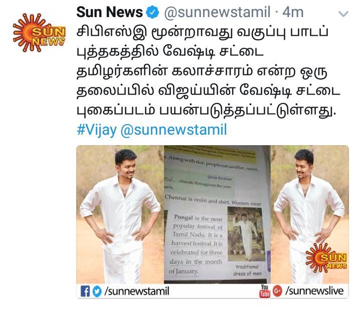 News about #Thalapathy #Vijay image used in a CBSE syllabus to describe about Tamil's Pride https://t.co/NtAlEEZhBC