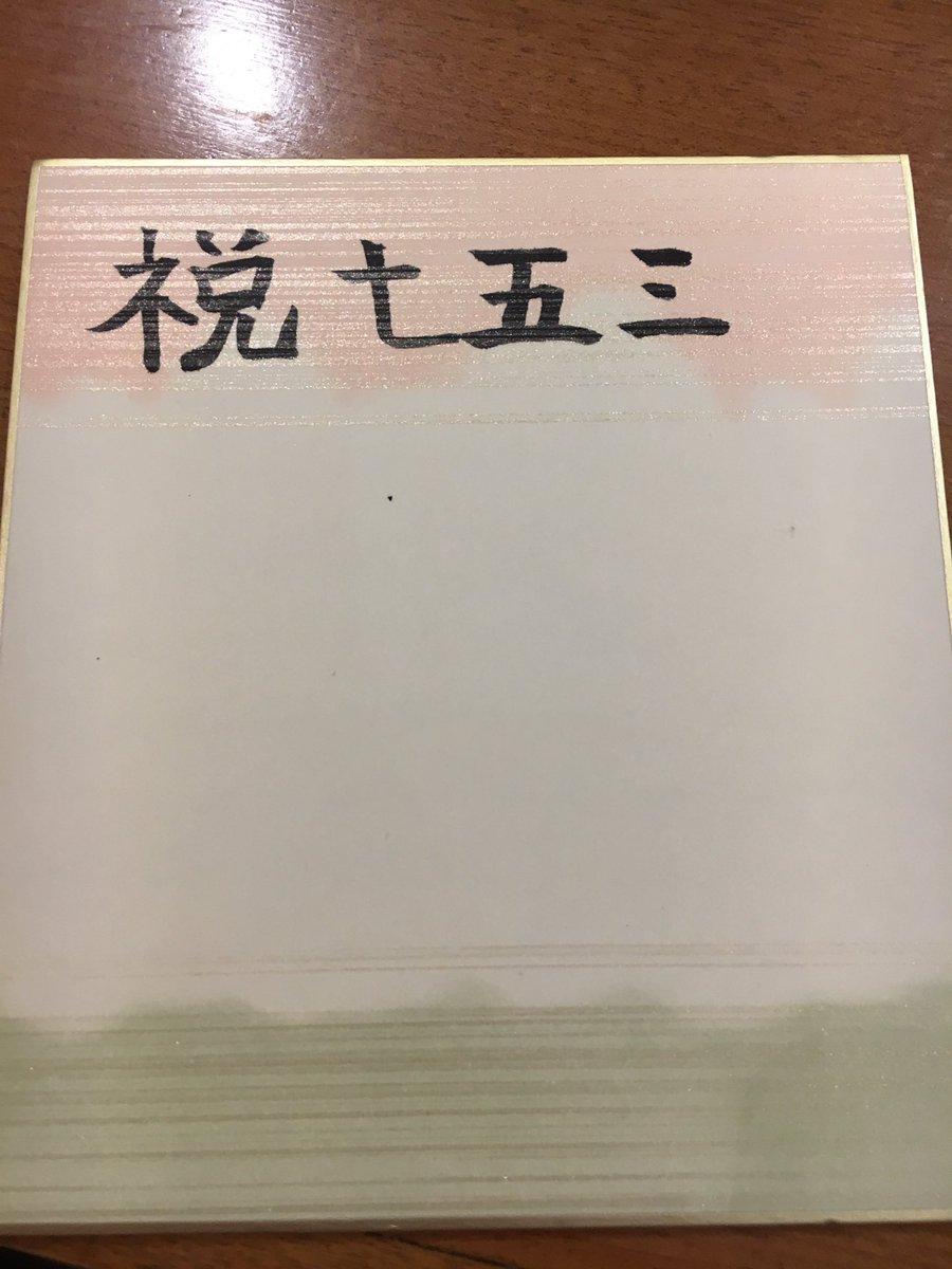 室谷由紀さんの投稿画像