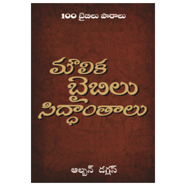 "test Twitter Media - Telugu Edition of ""100 Bible lessons"" by Alban Douglas. https://t.co/MBeSWPi7ez"
