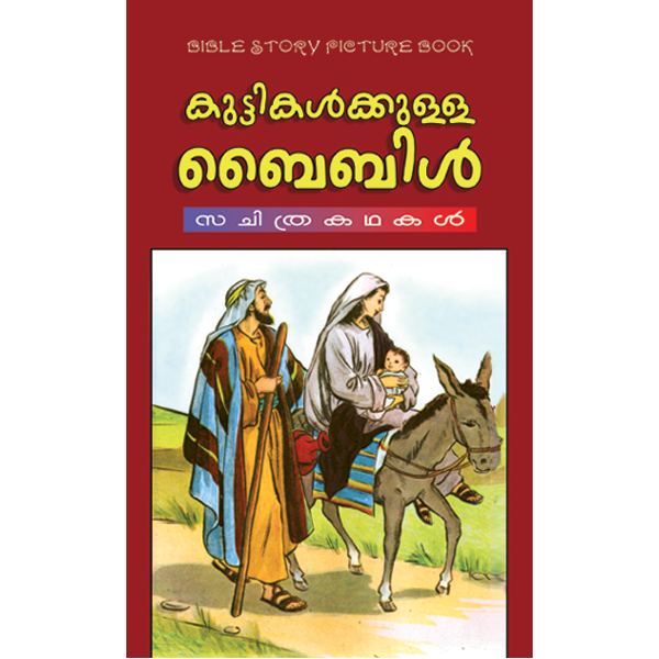 test Twitter Media - Kids' Picture Bible in Malayalam Language. https://t.co/W6jF868azy