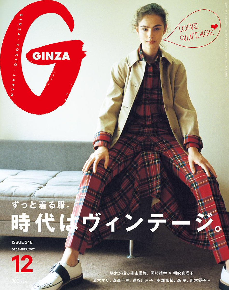 The December cover of @GINZA_magazine, featuring @Burberry tartan pieces and our reversible #CarCoat https://t.co/53OpnsLeVP