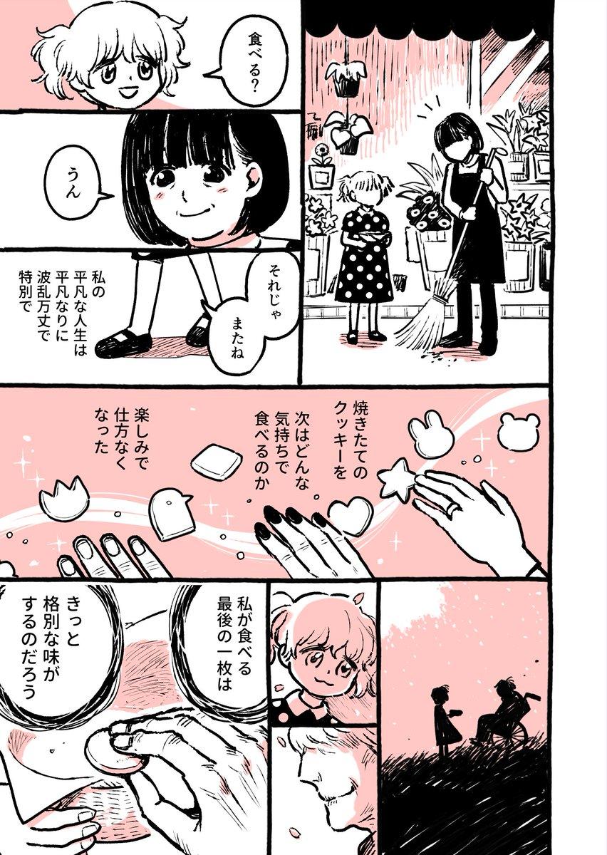 園田ゆり/あしあと探偵2巻11/22発売さんの投稿画像