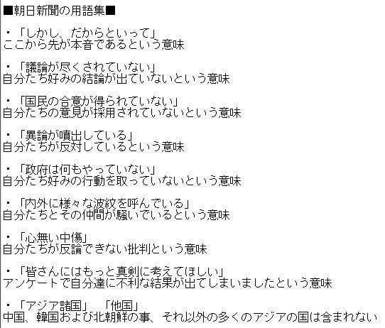 朝日新聞の言葉は難しいから翻訳が出たよ。。。