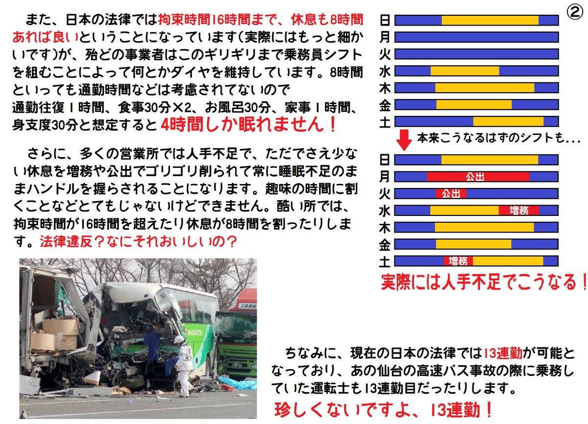 人手不足 ガイジ集団 せいや 運転士 武士道精神に関連した画像-03