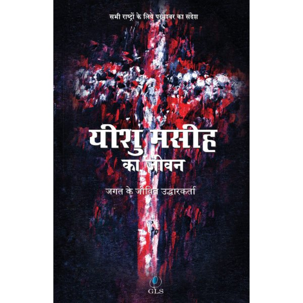 test Twitter Media - The Life of Jesus Christ Hindi Edition. https://t.co/pH08jiZtia https://t.co/XzSCerywuI