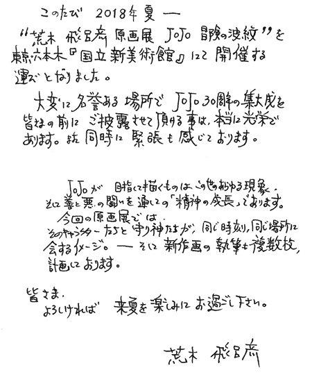荒木飛呂彦原画展 JOJO 冒険の波紋さんの投稿画像