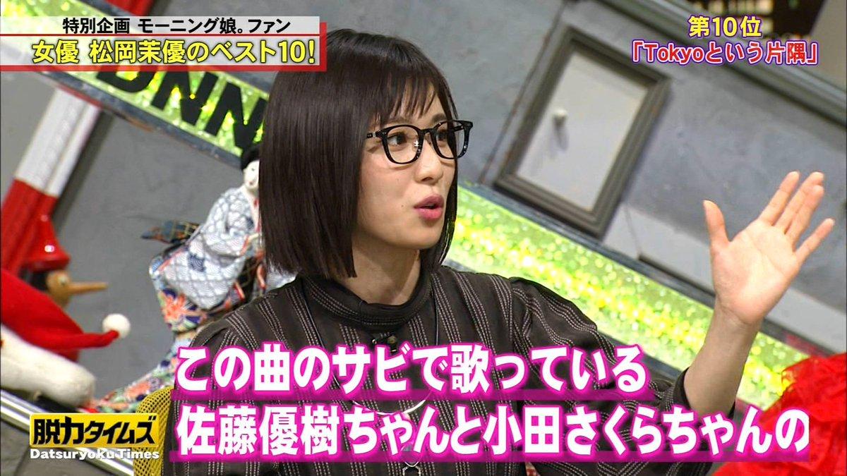 エースは佐藤優樹さんでよろしいですね? YouTube動画>2本 ->画像>155枚