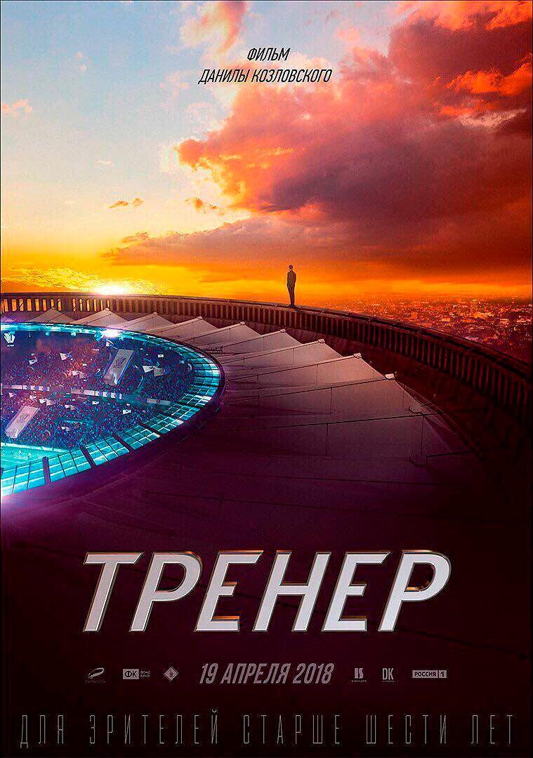 Фильмы данилы козловского в 2018 году