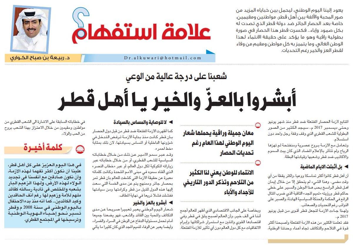أبشروا بالعزّ والخير يا أهل قطر