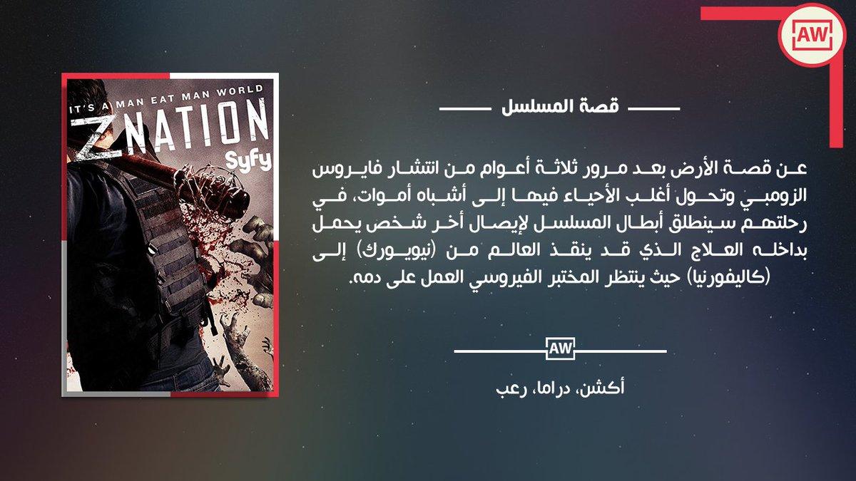 شبكة #SyFy تجدد مسلسل #ZNation لموسم خامس قادم في 2018 https://t.co/pzKIJJFyD1