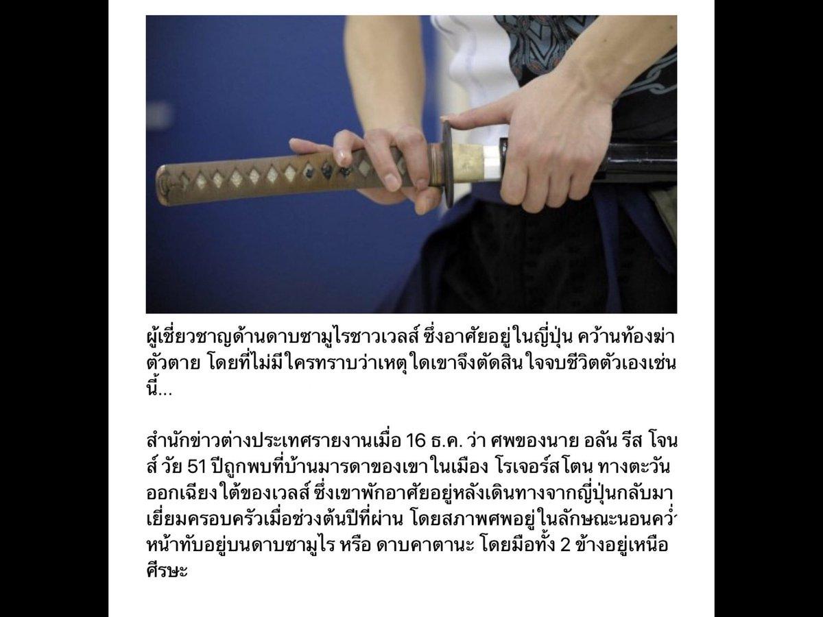 #thairath