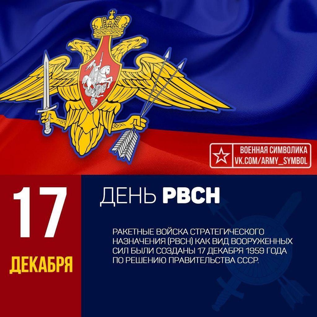 День Ракетных войск стратегического 33