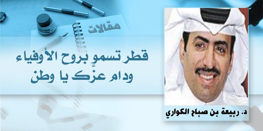 قطر تسمو بروح الأوفياء ودام عزَّك يا وطن