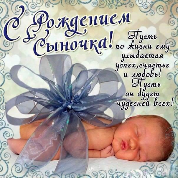 Поздравления с днем сыновей картинки маме сына 278