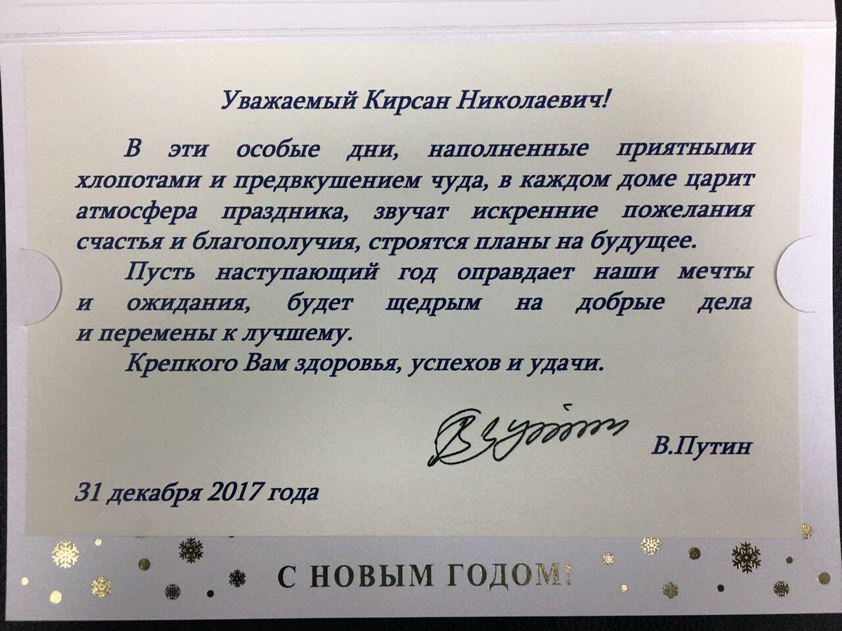 Поздравление с новым годом от президента татарстана