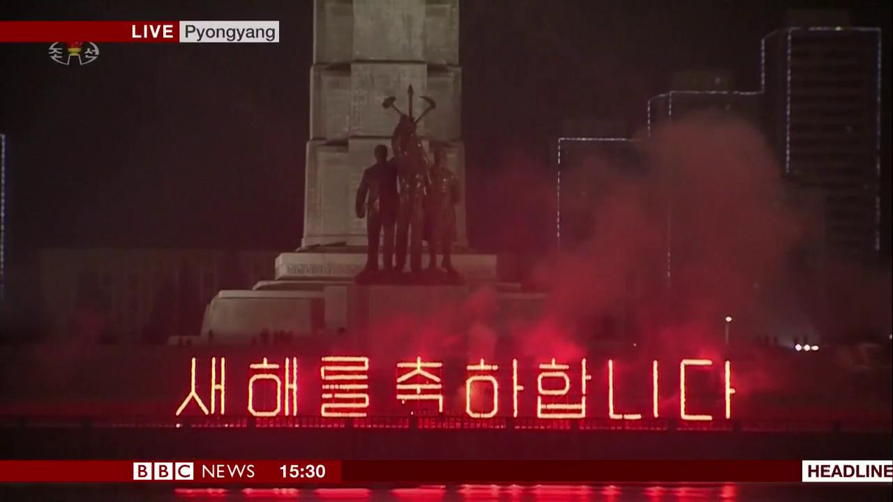 Here are the new year celebrations in Pyongyang, North Korea   #HappyNewYear https://t.co/tMXwxlZWpZ