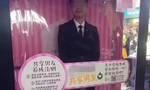 China shopping mall offers 'boyfriend sharing' service