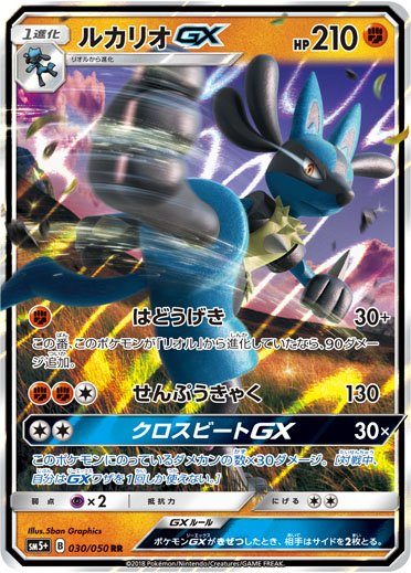 tweet-Lucario-GX has been revealed on Japan's end, will be in their SM5+ set. The English text I posted the other day was correct: https://t.co/1nQPacElA0 https://t.co/jbVrRJiVUQ