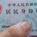 Chinese woman fined for using ID card of lover's dead wife for hotel tryst