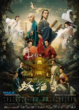Chen Kaige's new Chinese fantasy movie sparks polarizing debates