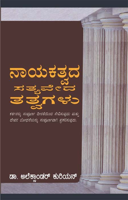 test Twitter Media - GLS to launch Kannada Edition of 'Biblical Principles of Leadership' https://t.co/aDrW88EC46 https://t.co/ChKEGFxtj5