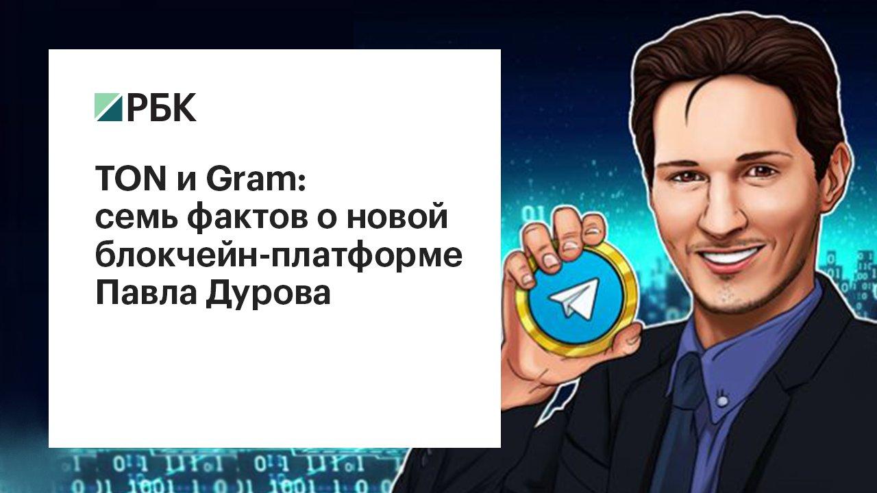 Новость о запуске блокчейн-платформы для Telegram вызвала ажиотаж среди российских инвесторов. РБК изучил техническое описание амбициозного проекта. Семь главных фактов о TON— в видеосюжете https://t.co/RSQ2HPy9fI