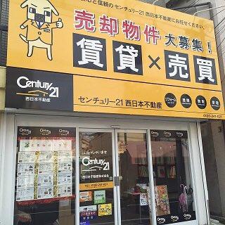 センチュリー21西日本不動産株式会社さんの投稿画像