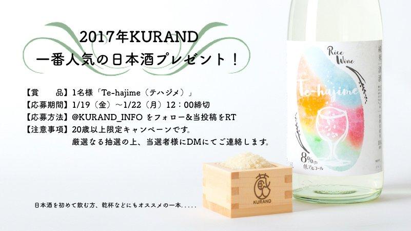 日本酒のKURAND【公式】新年会予約受付中!(貸切・団体◎)さんの投稿画像