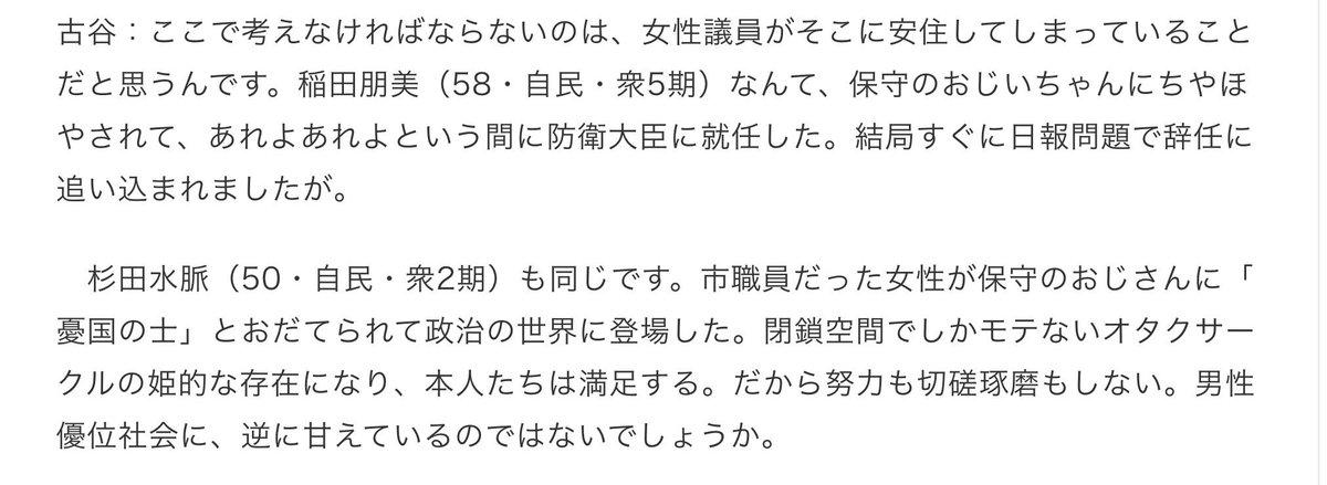 杉田水脈(自民)「ジェンダーギャップ指数日本114位のどこが恥ずかしいの?上位の国を見ても日本の方が断然暮らしやすい」  [385687124]->画像>16枚