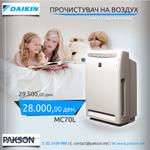 Загадениот воздух веќе не е проблем, доколку го имате Daikin прочистувачот на воздух! https://t.co/0P9fESuZsR